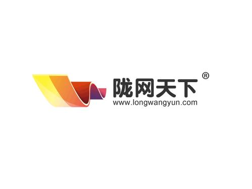 陇网天下成功注册商标,陇南陇网天下电子商务有限责任公司