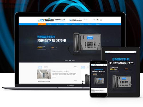 陇网天下网站建设通讯科技公司网站模板
