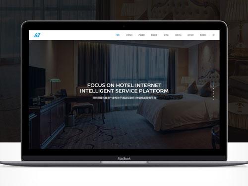 酒店网站建设案例