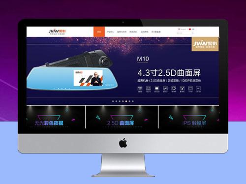 数码影像公司网站案例