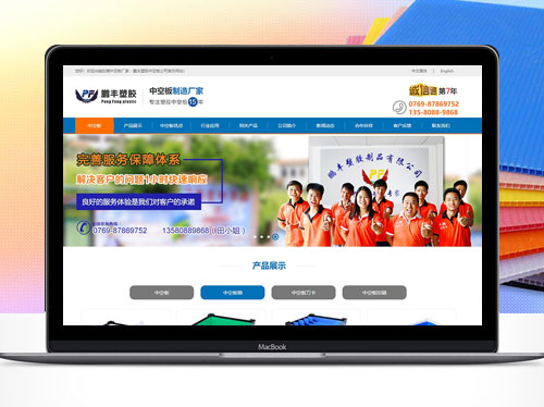 网站案例 塑胶公司网站