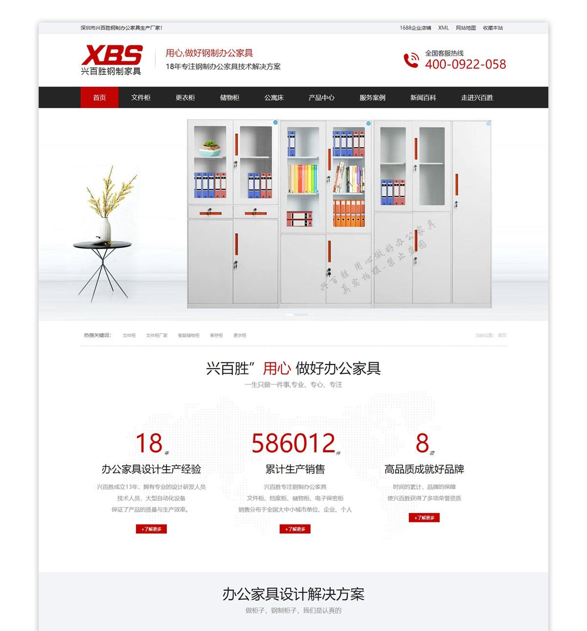 办公家具公司网站建设案例