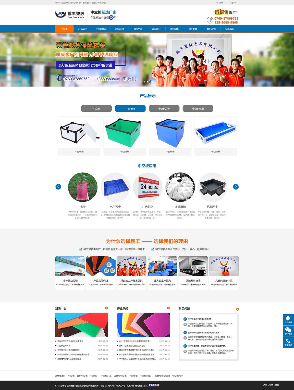 塑胶公司天博国际娱乐网址建设案例