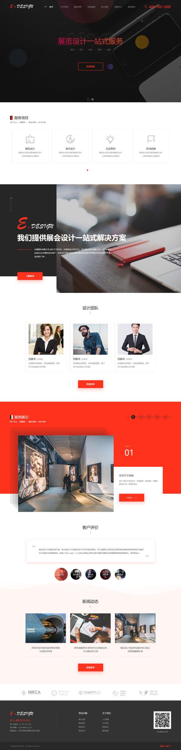 网站模板建站-广告设计展览策划公司企业网站 编号17