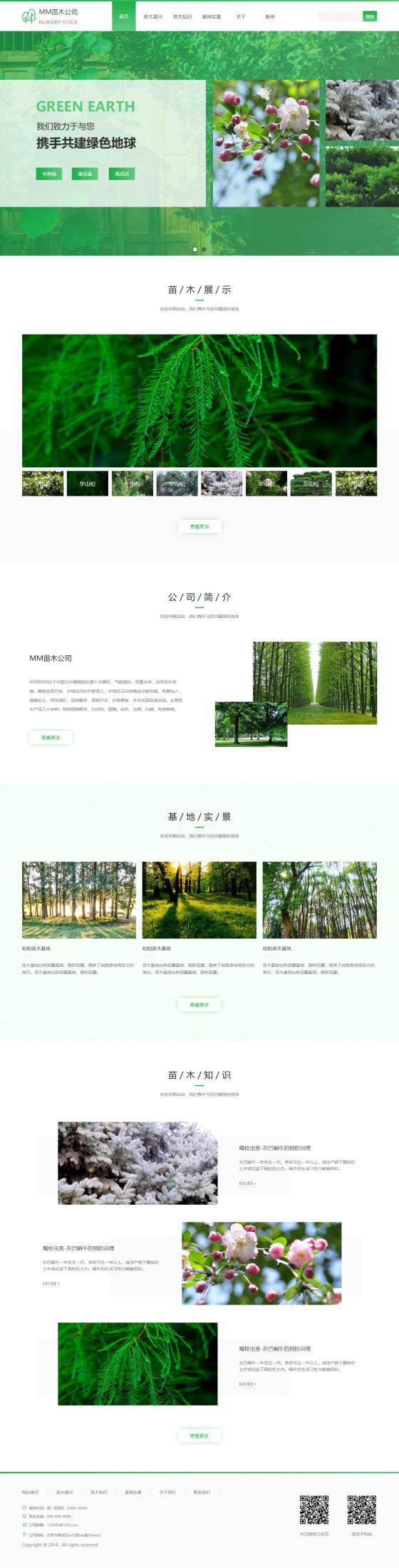 网站模板建站-园林绿化苗木种植公司网站 编号18