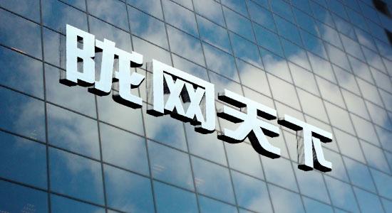 陇南陇网天下电子商务有限公司
