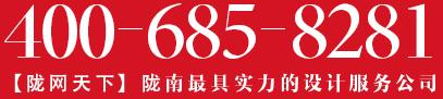 陇网天下陇南最具实力的设计广告服务公司